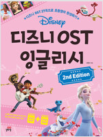 디즈니 OST 잉글리시 (2nd Edition)