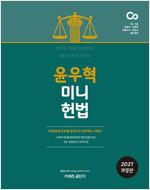 2021 윤우혁 미니 헌법