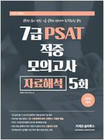 2021 7급 PSAT 적중모의고사 자료해석 5회