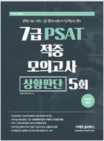 2021 7급 PSAT 적중모의고사 상황판단 5회