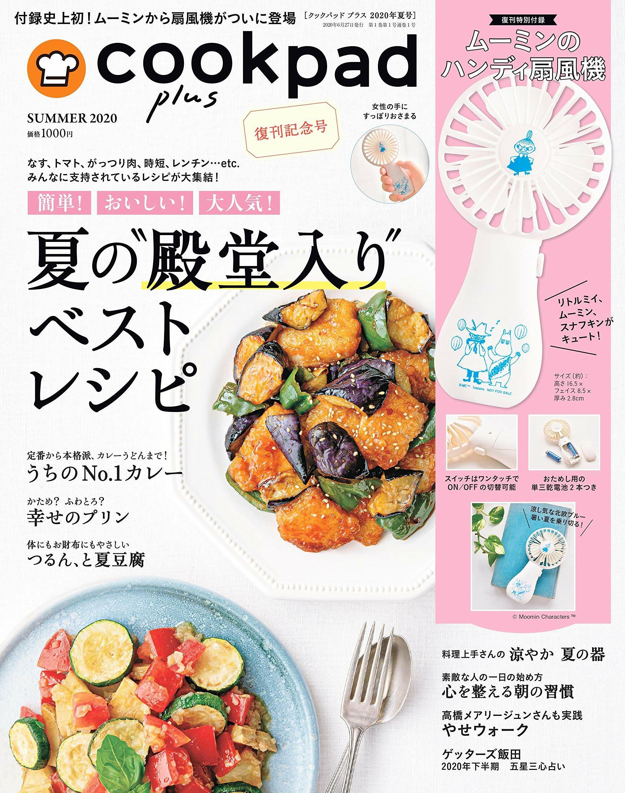 cookpad plus(クックパッド プラス) 2020年 夏號
