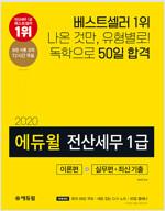 2020 에듀윌 전산세무 1급 이론편 + 실무편 + 최신 기출