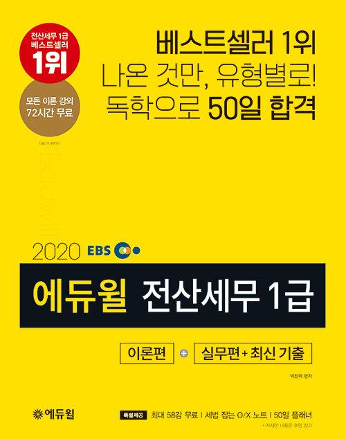 2020 EBS 에듀윌 전산세무 1급 이론편 + 실무편 + 최신 기출