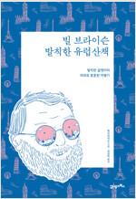빌 브라이슨 발칙한 유럽산책 (리커버 에디션)