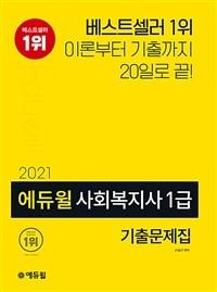 2021 에듀윌 사회복지사 1급 기출문제집