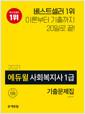 [중고] 2021 에듀윌 사회복지사 1급 기출문제집