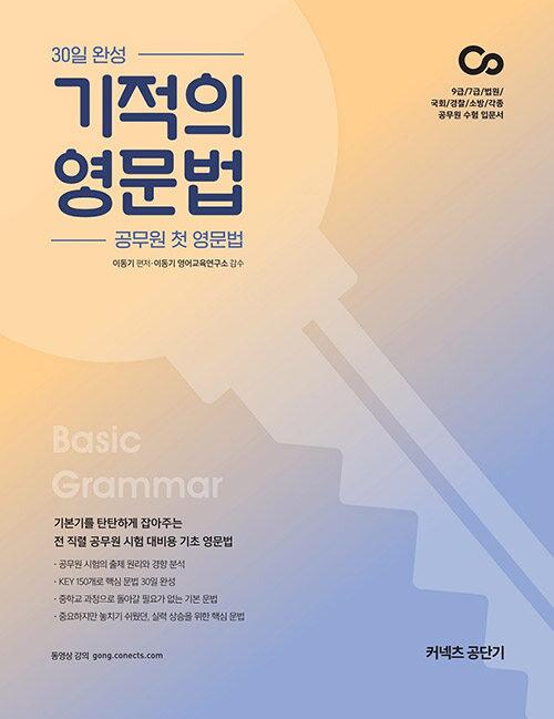 2021 이동기 30일 완성 기적의 영문법