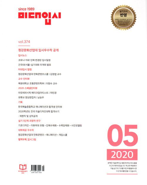 미대입시 2020.5