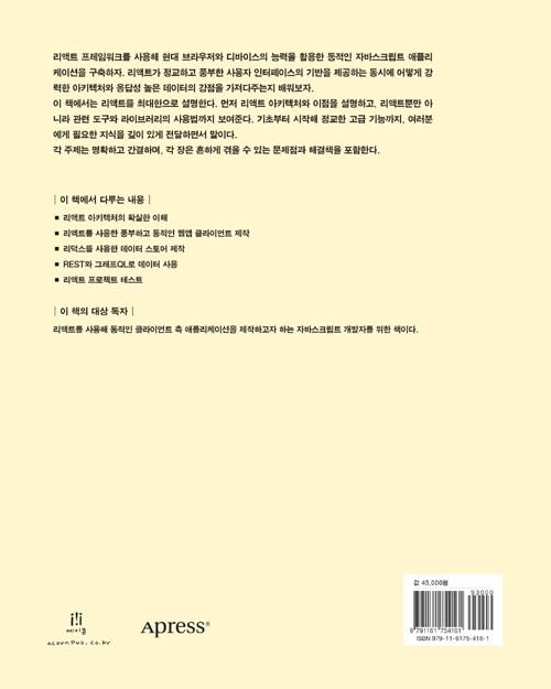 리액트 16 : 리액트를 사용한 고급 웹앱 클라이언트 제작