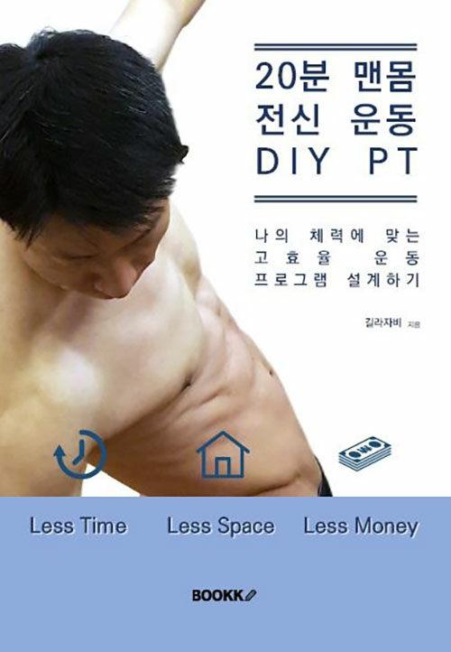[POD] 20분 맨몸 전신 운동 DIY PT