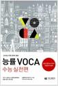 [중고] 능률 VOCA 수능 실전편