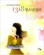 [중고] 1318 청소년심리