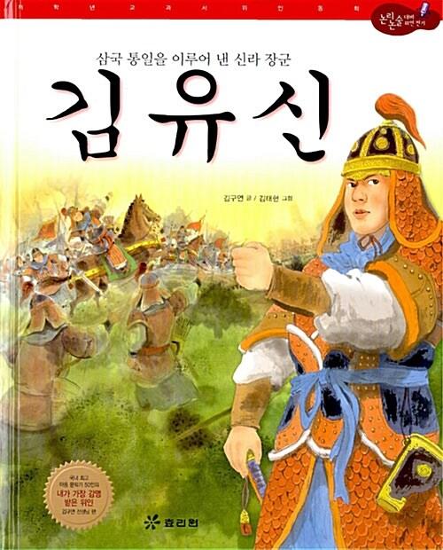 김유신 - 삼국 통일을 이루어 낸 신라 장군