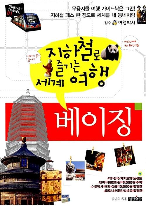 지하철로 즐기는 세계여행 : 베이징