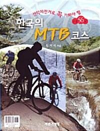 한국의 MTB 코스