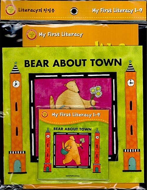 [중고] Bear About Town (Paperback + Workbook + CD 1장)