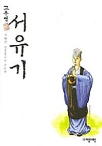 고우영 서유기 세트 - 전3권