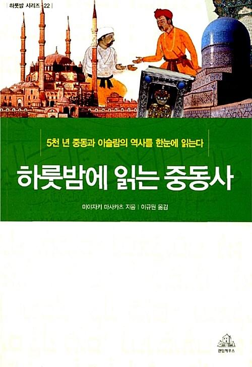 하룻밤에 읽는 중동사