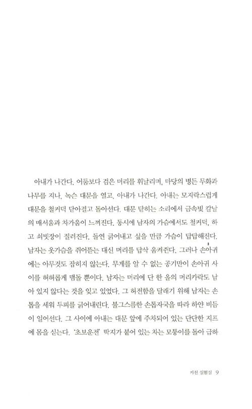 키친 실험실 : 장은진 소설집