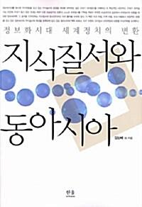 지식질서와 동아시아 (양장)