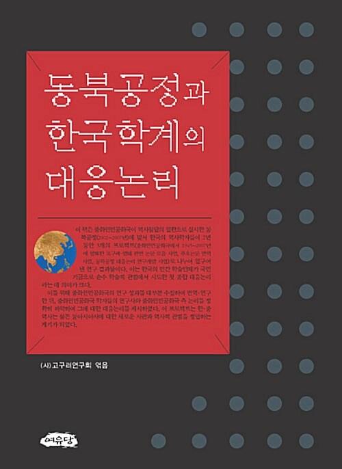 동북공정과 한국학계의 대응논리