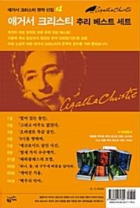 애거서 크리스티 추리 베스트 세트 - 전10권
