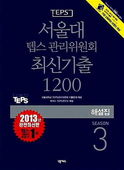 서울대 텝스 관리위원회 최신기출 1200 해설집 Season 3 (문제집 별매)