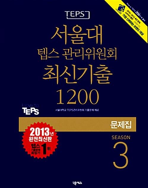 [중고] 서울대 텝스 관리위원회 최신기출 1200 문제집 Season 3 (해설집 별매)