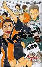 ハイキュ-!! 5 (ジャンプコミックス) (コミック)