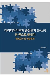 데이터아키텍처 준전문가(DAsP) 한 권으로 끝내기 : 핵심요약 및 연습문제