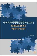 데이터아키텍처 준전문가(DAsP) 한 권으로 끝내기