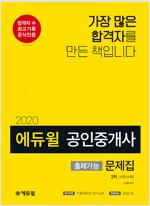 2020 에듀윌 공인중개사 2차 출제가능문제집 부동산세법