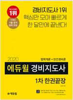 2020 에듀윌 경비지도사 1차 한권끝장