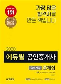 2020 에듀윌 공인중개사 2차 출제가능문제집 공인중개사법령 및 중개실무