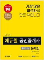 2020 에듀윌 공인중개사 2차 출제가능문제집 부동산공시법