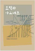 [고화질 세트] 나나난 키리코 컬렉션 (총4권/완결)