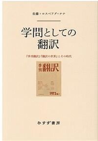 学問としての翻訳 : 『季刊翻訳』『翻訳の世界』とその時代