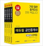 [세트] 2020 에듀윌 공인중개사 2차 출제가능문제집 세트 - 전4권