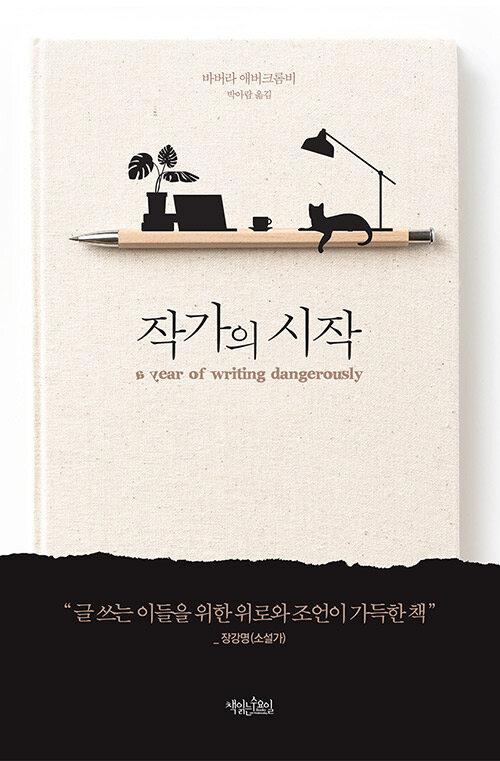 작가의 시작 (리커버)
