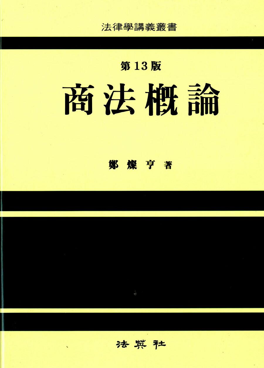 상법개론 / 제13판