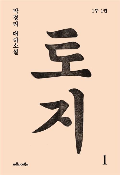 토지 01권 : 박경리 대하 소설