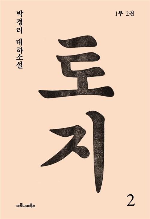 토지 02권 : 박경리 대하 소설