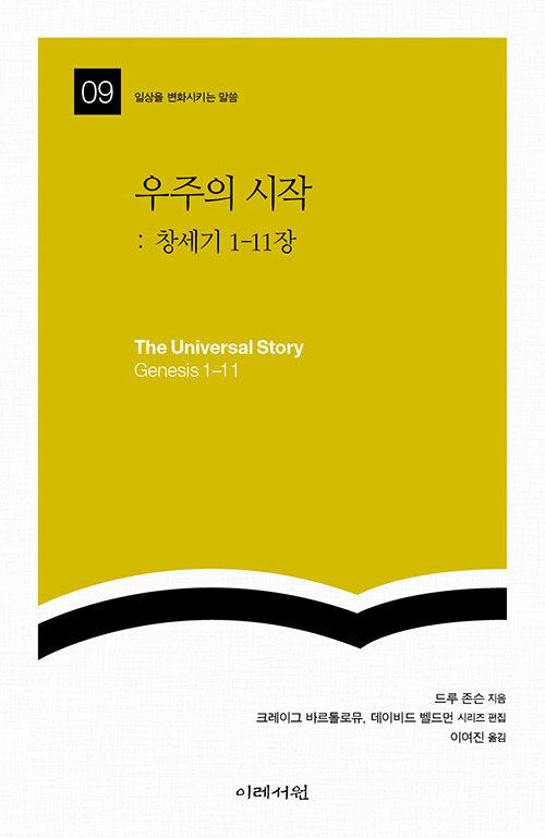 우주의 시작 : 창세기 1-11장