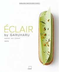 ECLAIR by GARUHARU 에클레어 바이 가루하루