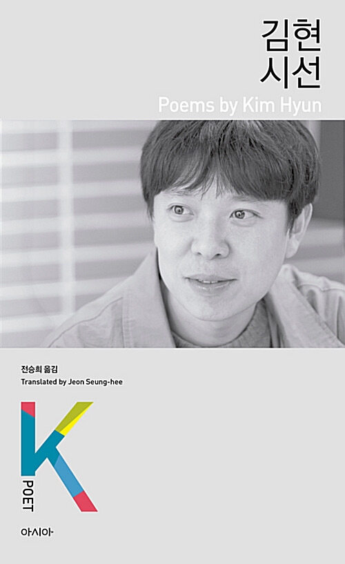 김현 시선