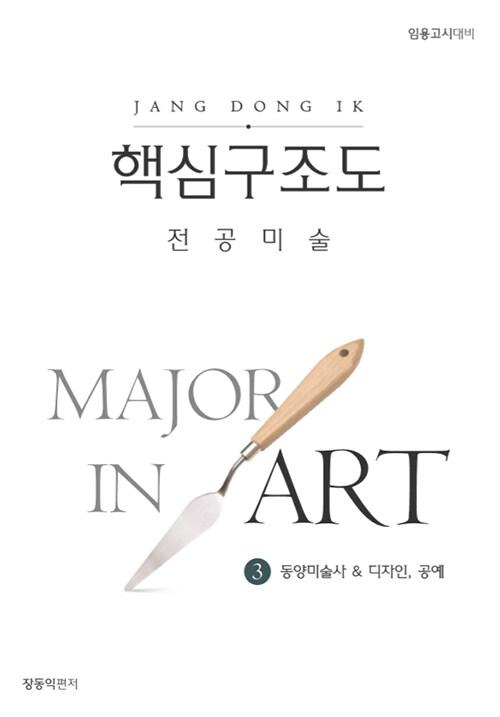 장동익 전공미술 핵심구조도 3 : 동양미술사 & 디자인, 공예
