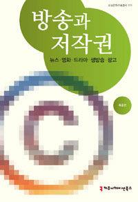 방송과 저작권 : 뉴스·영화·드라마·생방송·광고