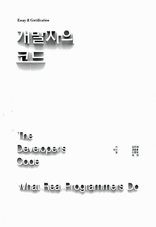 개발자의 코드