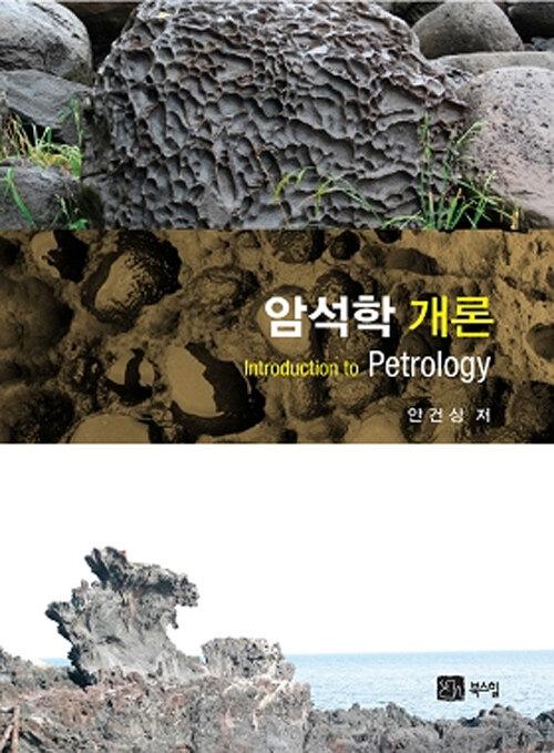 암석학 개론