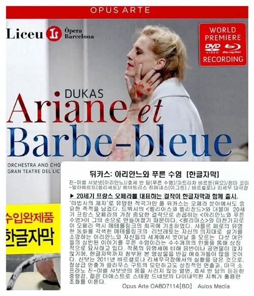 [수입] [블루레이] 뒤카스 : 아리안느와 푸른 수염 [한글자막]